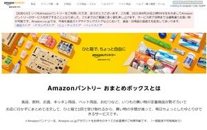 「Amazonパントリー」8月24日でサービス終了へ