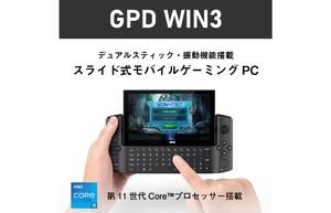 リンクスインターナショナル、スライド式モバイルゲーミングPC「GPD WIN3」のCore i5-1135G7搭載モデルを発売