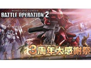 PS5/PS4『機動戦士ガンダム バトルオペレーション2』で3周年大感謝祭開催中!