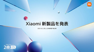 シャオミ、8月2日14時の新製品発表を予告