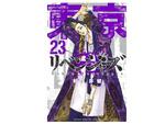 「東京卍リベンジャーズ」が相変わらずの強さ、まんが王国ランキング(男性)(7月23日〜7月29日)