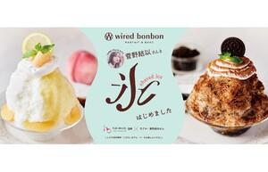 夏はやっぱりかき氷でしょ! 「wired bonbon」ルミネ新宿店で2種の「ヴィーガンかき氷」を販売