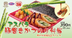 お手頃オリジン弁当390シリーズに「アスパラ豚巻きかつのり弁当」が登場
