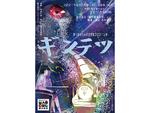 書を捨てよ演劇を観よう! 神奈川県立青少年センタースタジオHIKARIにて青少年のための芝居塾2021公演「ギンテツ」