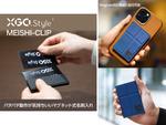 MagSafeに装着可能、マグネット式フラップだけの薄型名刺入れ「XGO.style MEISHI-CLIP」を発売中。