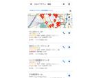 Googleマップ・Google検索にて近場で新型コロナウイルスワクチン接種場所を調べることが可能に
