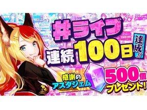 『ユージェネ』で「#ライブ」連続100日配信を記念し「アスタジェム」×500をプレゼント!