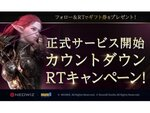 『BLESS UNLEASHED PC』で3000円分のギフトカードが当たるTwitterキャンペーンを7月31日から開催