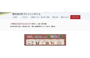 子供も大人も楽しもう! 横浜桜木町ワシントンホテル「懐かしのおもちゃ」を多数展示するイベントを開催