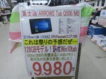 ウワサの富士通製Windows 10タブが激安9980円! ちょい訳ありの中古品が大量販売中