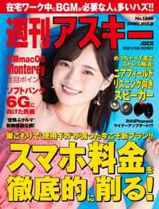 週刊アスキー No.1346(2021年8月3日発行)