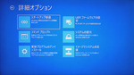 Windows 10が起動しない場合の最終手段「Windows RE」の基本
