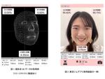 資生堂、顔形状3次元データから表情を解析するアプリケーションの開発に成功
