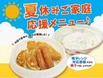 餃子の王将、270円の「お子様弁当」8月末まで販売中