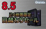 AMD Ryzen 9 5950XとGeforce RTX 3080を搭載する「ZEFT R32L」が5万1000円オフ!
