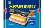 「SPAMむすび」ついに全国のファミマで発売!沖縄で定番人気のスパムを使用