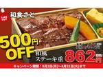 和食さと「和風ステーキ重」500円引き!「天丼」半額!!