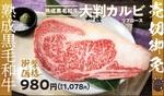 焼肉の和民「熟成黒毛和牛大判カルビ」約1000円のお値打ち価格で提供