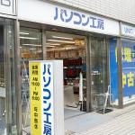 「パソコン工房八王子店」が西東京のPCユーザーの新たなランドマークに! PC・PCパーツ・周辺機器が豊富で学生や社会人の強い味方に!