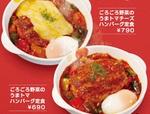 【本日発売】松屋「ごろごろ野菜のうまトマハンバーグ定食」