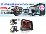 サイコム、NVIDIA  GeForce RTX 3070 Ti/3080 Tiの水冷化モデルを選択可能にして「デュアル水冷キャンペーン」も開催