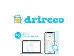 飲酒量をアプリで管理「drireco」リリース
