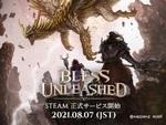 『BLESS UNLEASHED PC』BU応援ポイントが3万を突破!もらえるゲーム内アイテムがより豪華に
