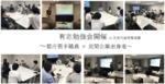 【連載】都庁若手職員による有志開催「5G・西新宿スマートシティPJ勉強会」