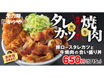 かつや「タレカツ」×「牛焼肉」のガッツリ合い盛り!新潟のご当地グルメをアレンジ