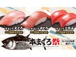 本鮪を味わい尽くせる、はま寿司「本まぐろ祭」!大とろ/中とろ/赤身を存分に