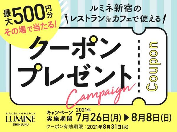 ルミネ新宿、お得なクーポンが当たる「フォロー&RTキャンペーン」開催中!