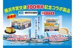 横浜市交通局と山崎製パンがコラボ! 横浜市営交通記念パッケージのカステラとミルクティーメロンパンを発売中
