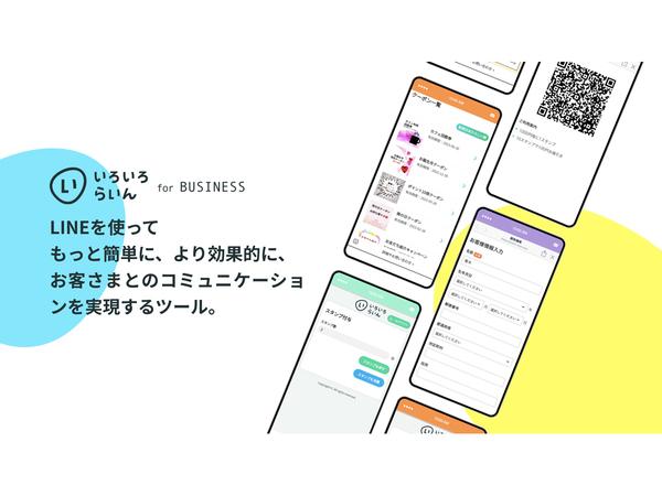 企業や店舗のLINE公式アカウントで顧客とのコミュニケーション・集客・プロモーションをサポート「いろいろらいん」