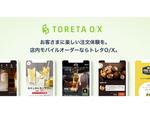 注文から会計までスマホで完了、店内モバイルオーダー「トレタO/X」