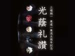 華麗な和菓子の世界を堪能! ディナーショー「三堀純一 菓道一菓流五周年記念 光蔭礼讃」、9月10日
