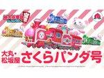 オリジナルSLがもらえる!『桃鉄』と大丸東京店の初コラボレーション企画「桃鉄に、大丸乗っ取られちゃいました。」が8月11日から開催