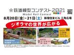 【新宿/鉄道模型】全国の高等学校から鉄道模型が集結!「鉄道模型コンテスト2021」が8月20日・21日開催