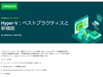 Veeam、オンラインセミナー「Hyper‑V:ベストプラクティスと新機能」8月11日開催