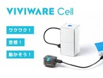アイデアを具現化し思考を拡張させるプロトタイピングツール「VIVIWARE Cell」