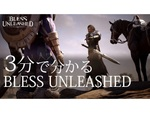 『BLESS UNLEASHED PC』の魅力が3分でわかる紹介動画を公開!