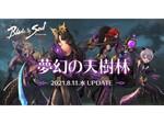 PC『ブレイドアンドソウル』最新アップデート「夢幻の天樹林」を8月11日に実施決定