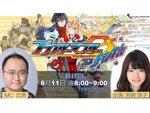 『ブラスターマスター ゼロ 3』生放送「ブラスターマスター ゼロ チャンネル」の最終回を8月11日に配信決定!