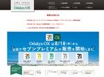 小田急系スーパー「Odakyu OX」でセブンプレミアム商品を販売、約1000アイテムを展開!