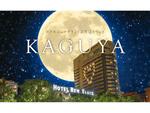 ホテルニューグランドで一夜限りのお月見イベント「KAGUYA」、ホテル18階から眺めるお月見とフランス料理はいかが?