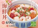 【本日発売】なか卯「たっぷり甘えび」の海鮮丼! 具2倍の「豪快盛」も用意