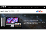 Radeon PROを搭載したMac Pro用新ビデオカード「AMD Radeon PRO W6000Xシリーズ」