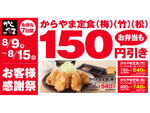 からやま、お得な7日間! 定食150円(税抜)引きなど