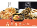 ほっともっと、九州の味「高菜弁当」全国発売へ 「とり天」ものってます