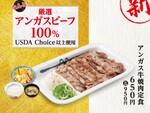 松屋「牛焼肉定食」をアンガス牛100%に刷新 価格も変更