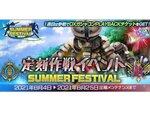 PC『機動戦士ガンダムオンライン』で「定刻作戦イベント SUMMER FESTIVAL」が開催中!